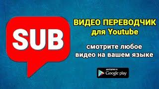 Субтитры   Видео переводчик.  Трейлер на русском