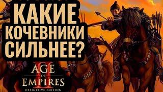Чей кумыс крепче, а кони быстрее? Liereyy vs Villese. Стратегия Age of Empires 2