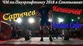 ПАУЭРЛИФТИНГ 2018. Чемпионат Мира / DВИЖение