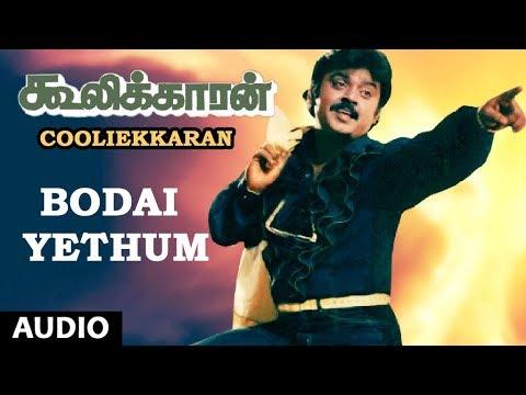 Bodai Yethum Song | Cooliekaran | Vijayakanth, Roopini, T Rajendar | Tamil Old Songs