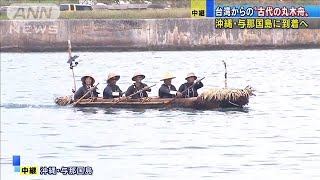 """""""古代の丸木舟""""がまもなく沖縄・与那国島に到着(19/07/09)"""