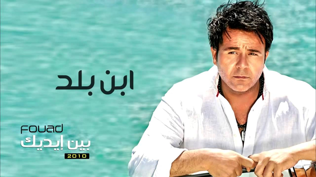 mohamed fouad ebn balad mp3