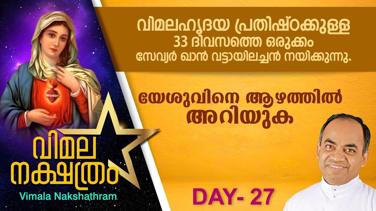 വിമലഹൃദയ പ്രതിഷ്ഠാ പ്രാര്ത്ഥന - DAY 27