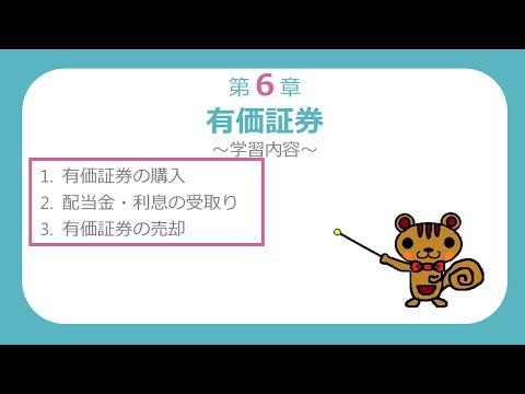 簿記3級講座#15有価証券_01_株式最速簿記