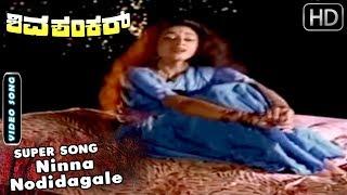 Ninna Nodidagale Romantic Song   Shivashankar Kannada Movie   Kannada Songs   Vishnuvardhan Hits