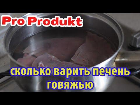 Сколько варить печень говяжью в мультиварке