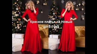 Красное платье на Новый 2019 год