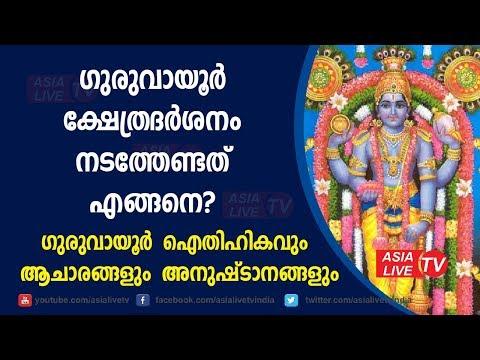 ഗുരുവായൂർ ഐതിഹികവും ആചാരങ്ങളും അനുഷ്ടാനങ്ങളും | 9567955292 | Guruvayoor