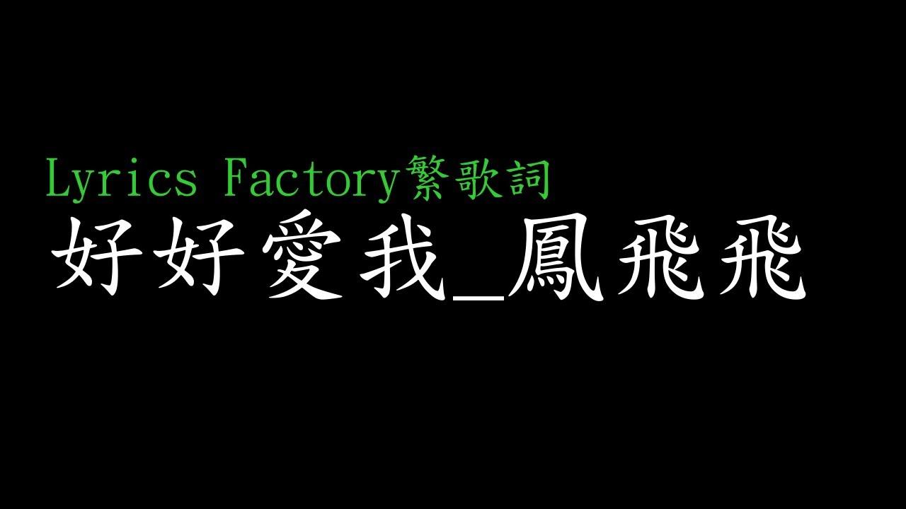 [Lycric Factory繁歌詞]好好愛我_鳳飛飛 - YouTube