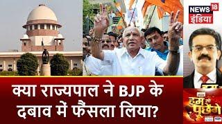 HTP   क्या राज्यपाल ने BJP के दबाव में फैंसला लिया?   #KarnatakaCMRace   News18 India