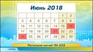 Расписание матчей ЧМ 2018 24.07.15