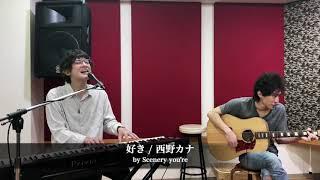 「好き / 西野カナ」(cover) - Scenery you're 演奏動画プロジェクト Scene65 -