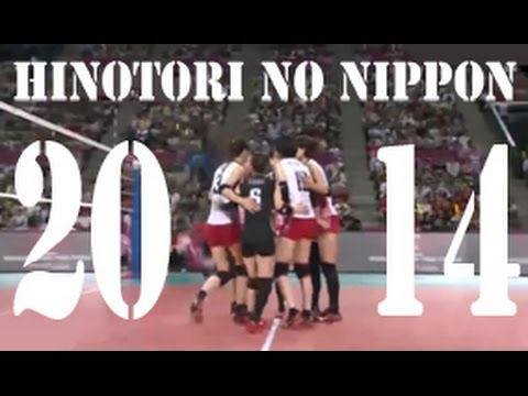 火の鳥NIPPON 2014 - Japan Women's Volleyball Team