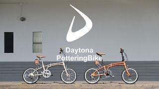 Daytona PotteringBike DE01シリーズ 折り畳んで、電車で、クルマで、た...