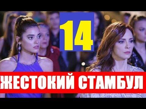 ЖЕСТОКИЙ СТАМБУЛ 14СЕРИЯ РУССКАЯ ОЗВУЧКА. Дата выхода и анонс