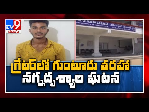 Youth arrested in Hyderabad for harassing minor girl - TV9
