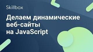 Как создать динамический веб-сайт на JavaScript