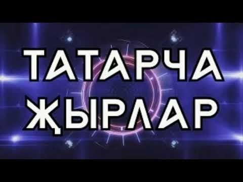 Русские хиты на татарском языке
