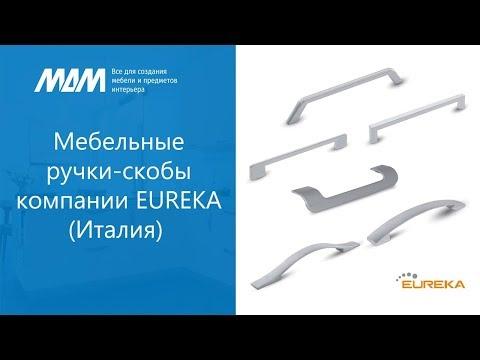 Мебельные ручки-скобы компании Eureka (Италия)