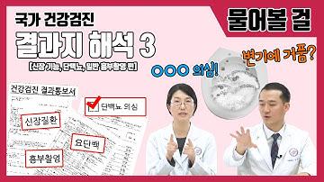 국가건강검진 결과지 뜯어보기!  [신장 기능, 요단백, 영상검사 편]