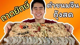 กินตำขนมจีนกุ้งสดถาดยักษ์-ขนมจีน-1-เข่ง-กุ้งสดใหญ่ๆ-กรอบๆ-ดมข้าว