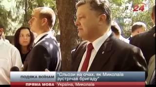 Порошенко подякував миколаївцям(Президент України Петро Порошенко, перебуваючи у Миколаєві, подякував місцевим жителям за те, що вони так..., 2014-08-21T14:02:28.000Z)