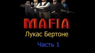 Прохождение игры Mafia: - Миссии на Лукаса Бертоне (Часть1)