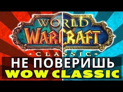 World of WarCraft Classic ВСЕ ДОСТИЖЕНИЯ ЗА МЕСЯЦ