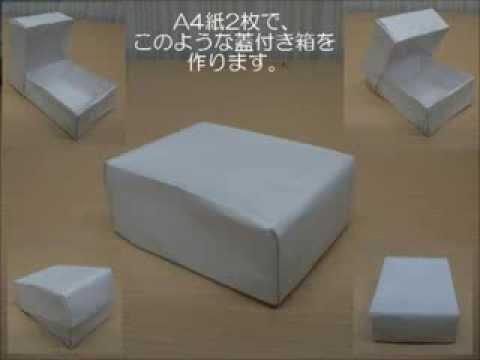 ハート 折り紙:a4 折り紙 箱-youtube.com