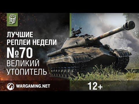 Лучшие Реплеи Недели с Кириллом Орешкиным #70 [World of Tanks]