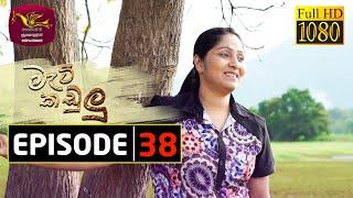 Mati Kadulu | Episode - 38 | 2021-03-17 | මැටි කඩුලු | Rupavahini Teledrama Thumbnail