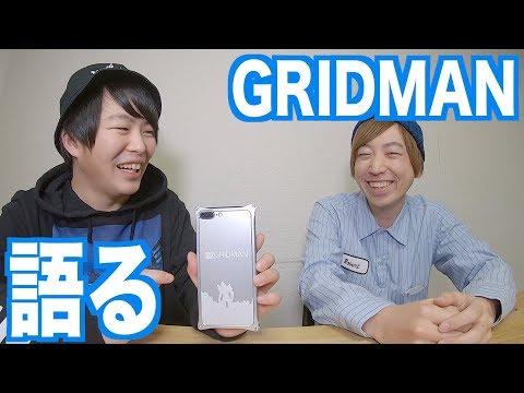 【アニメ雑談】グリッドマン好きな人は絶対見てください。【GRIDMAN】