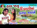 Download Haal Janu Diwali Ma Farva Jai Ae || Rohit Thakor || New Song 2017 MP3 song and Music Video