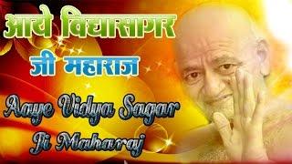 Aaye Vidhya Sagar Maharaj Ji | आये विद्यासागर जी महाराज जी | Jain Bhajan