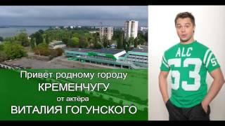 Актёр Виталий Гогунский вспоминает родной город Кременчуг