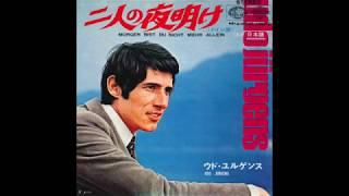 Udo Jürgens - Morgen Bist Du Nicht Mehr Allein (Japanisch)  1969