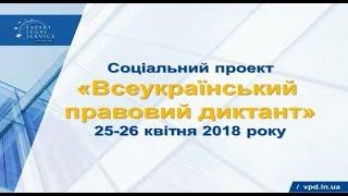 Всеукраїнський правовий диктант. УКМЦ 10.04.2018