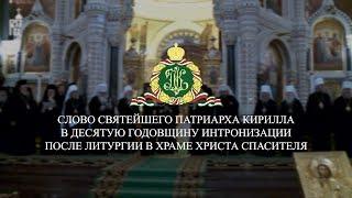 Слово Патриарха Кирилла в десятую годовщину интронизации после Литургии в Храме Христа Спасителя