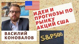 Василий Коновалов - Идеи и прогнозы по рынку акций США