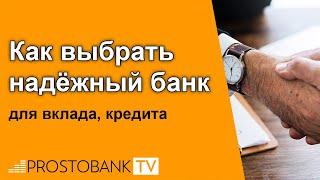 Как выбрать надежный банк для вклада, кредита в Украине?