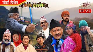 Meri Bassai    गोर्खा विशेष    मेरी बास्सै    Ep.-692   March-02-2021   Nepali Comedy   Media Hub