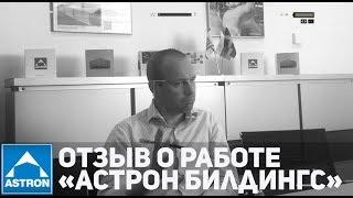 видео История компании АСТРОН