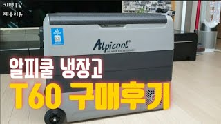 알피쿨T60 ㅣ가성비 냉장고 ㅣ 2주배송 ㅣ앱제어가능 …
