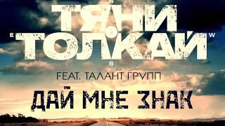 Тяни-Толкай feat. Талант Групп-Дай мне знак(аудио)