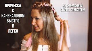 ПРИЧЕСКА С КАНЕКАЛОНОМ на каждый день БЫСТРО и ЛЕГКО на лето 2020 Hairstyle with kanekalon hair