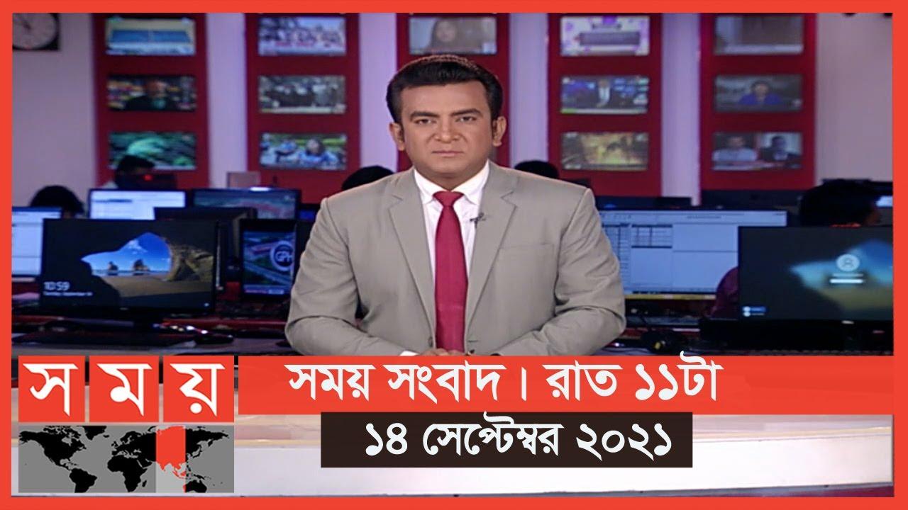 Download সময় সংবাদ | রাত ১১টা | ১৪ সেপ্টেম্বর ২০২১ | Somoy tv bulletin 11pm | Latest Bangladeshi News
