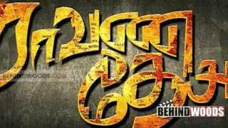 Ravana Desam Trailer | Ravana Desam Teaser | Ravana Desam Clips - BW