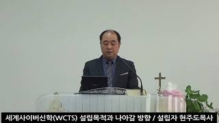 셰계사이버신학 한국교회연합총회 설립목적과 정체성 설립자…