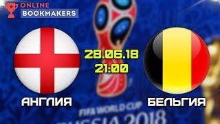 Прогноз и ставки на матч Англия — Бельгия 28.06.2018