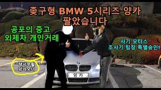 좆구형 BMW 5시리즈 양카 팔았습니다. (중고외제차 …